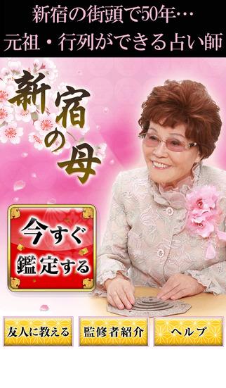 新宿の母占いのスクリーンショット_1