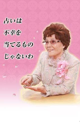 新宿の母占いのスクリーンショット_4