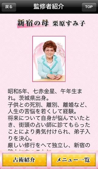 新宿の母占いのスクリーンショット_5