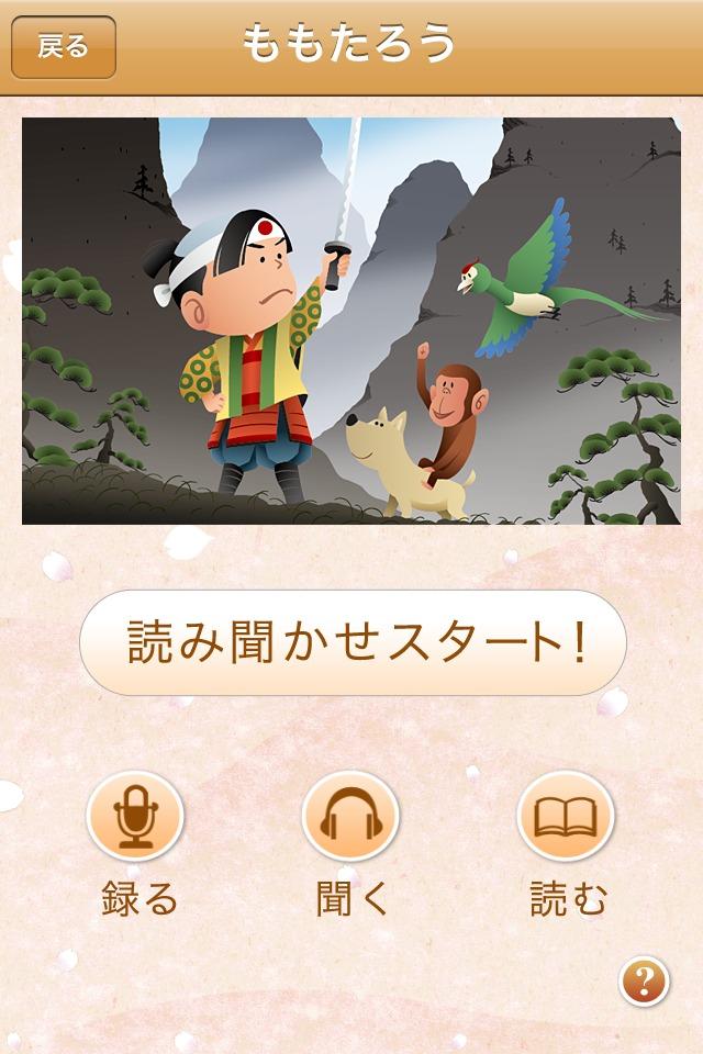 ママ、読んで!おやすみ前のおとえほん vol.2 〜読み聞かせ日本昔話〜 for iPhoneのスクリーンショット_2