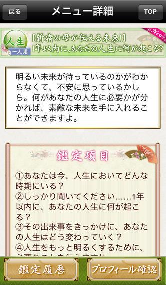 新宿の母 姓名判断占いのスクリーンショット_4