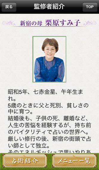 新宿の母 姓名判断占いのスクリーンショット_5