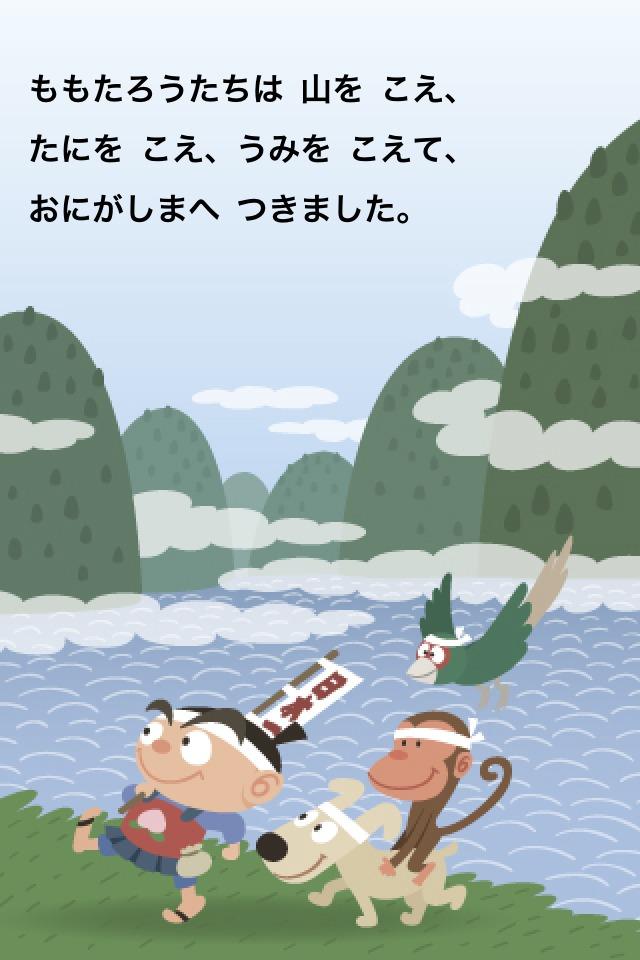 ママ、読んで!おやすみ前のおとえほん vol.2 〜読み聞かせ日本昔話〜 for iPhoneのスクリーンショット_3