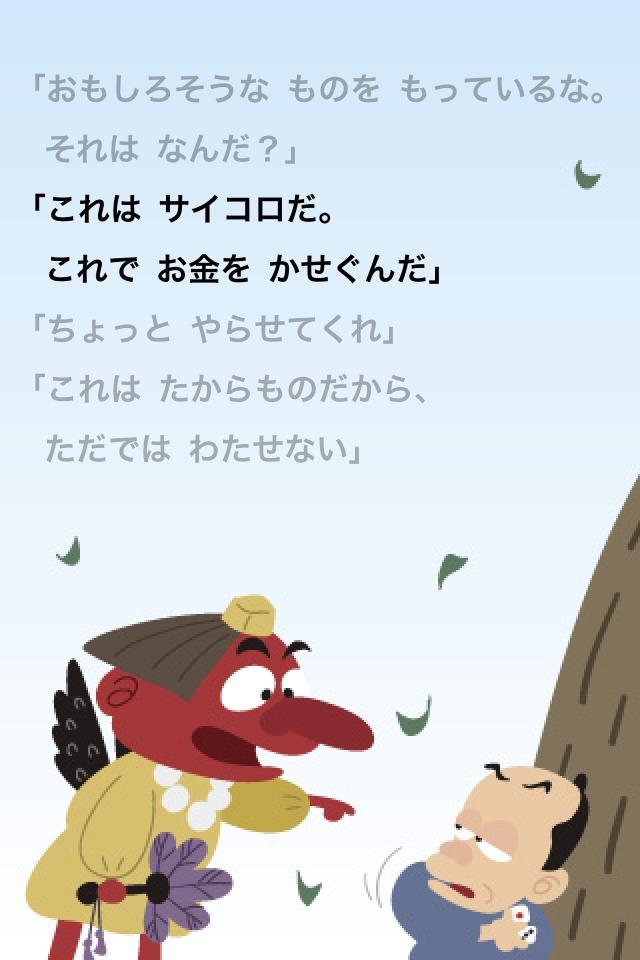 ママ、読んで!おやすみ前のおとえほん vol.2 〜読み聞かせ日本昔話〜 for iPhoneのスクリーンショット_4
