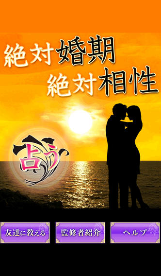 絶対的結婚占い 婚期・恋愛・相性を占う 究極の結婚・恋愛占いのスクリーンショット_1
