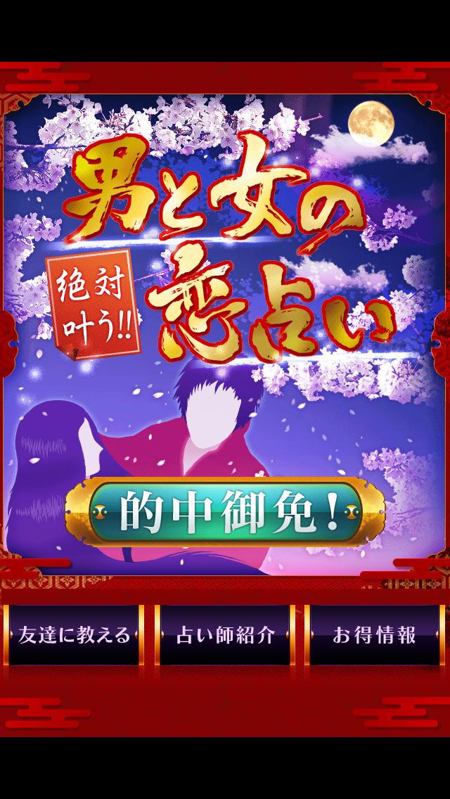 男と女の恋占いのスクリーンショット_1
