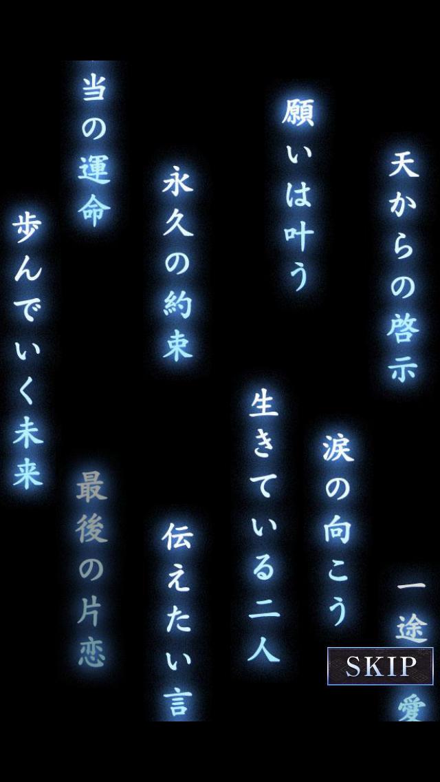 男と女の恋占いのスクリーンショット_3