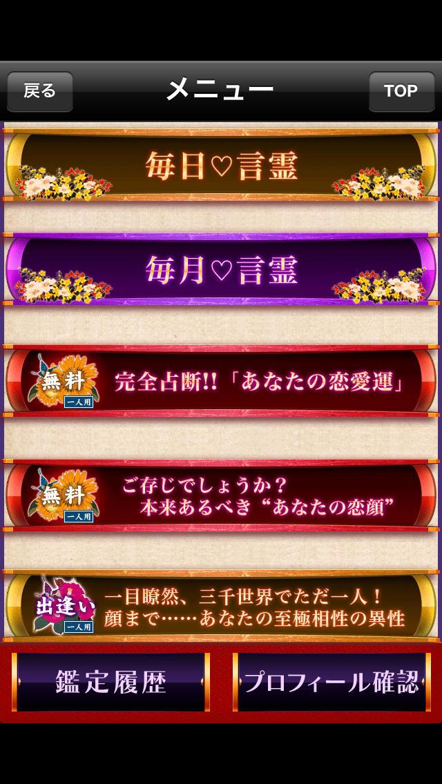 男と女の恋占いのスクリーンショット_4