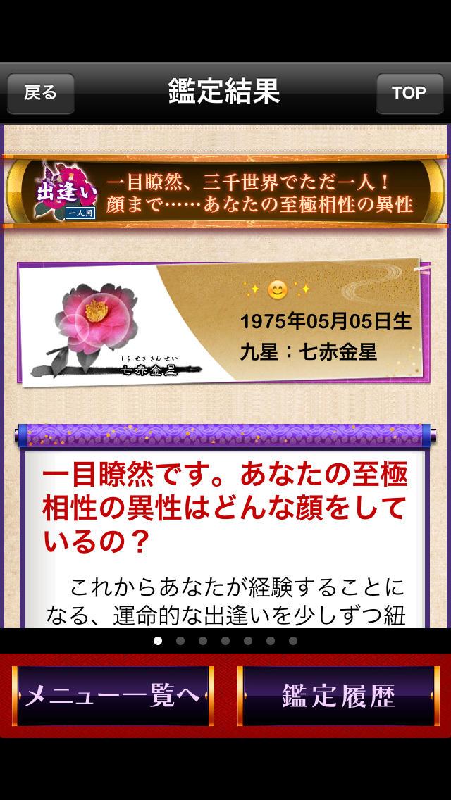 男と女の恋占いのスクリーンショット_5