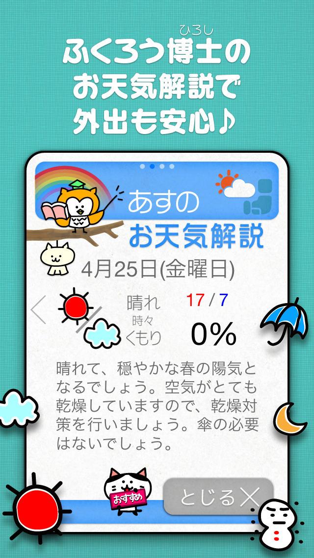 時間天気-1時間単位のグラフ天気予報のスクリーンショット_3