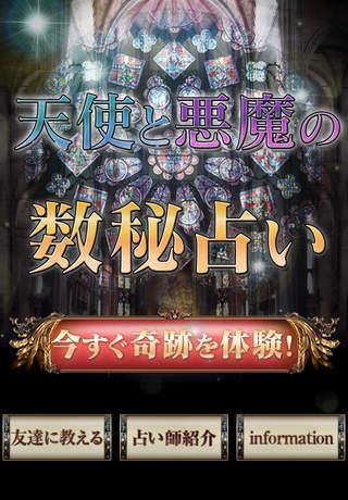 天使と悪魔の数秘占いのスクリーンショット_1