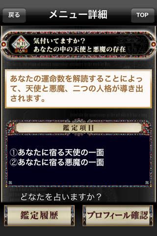 天使と悪魔の数秘占いのスクリーンショット_3