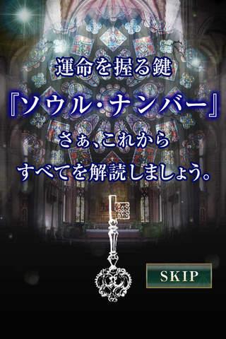 天使と悪魔の数秘占いのスクリーンショット_4