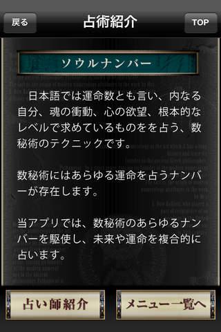 天使と悪魔の数秘占いのスクリーンショット_5