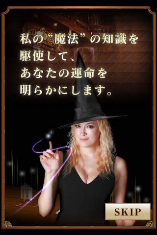 魅惑の魔術で異性を虜!! 魔女が教える恋の媚薬術のスクリーンショット_3