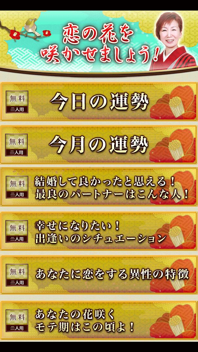 恋花 相性占い【誕生日】から分かる相性のスクリーンショット_2