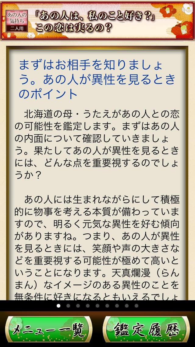 恋花 相性占い【誕生日】から分かる相性のスクリーンショット_4