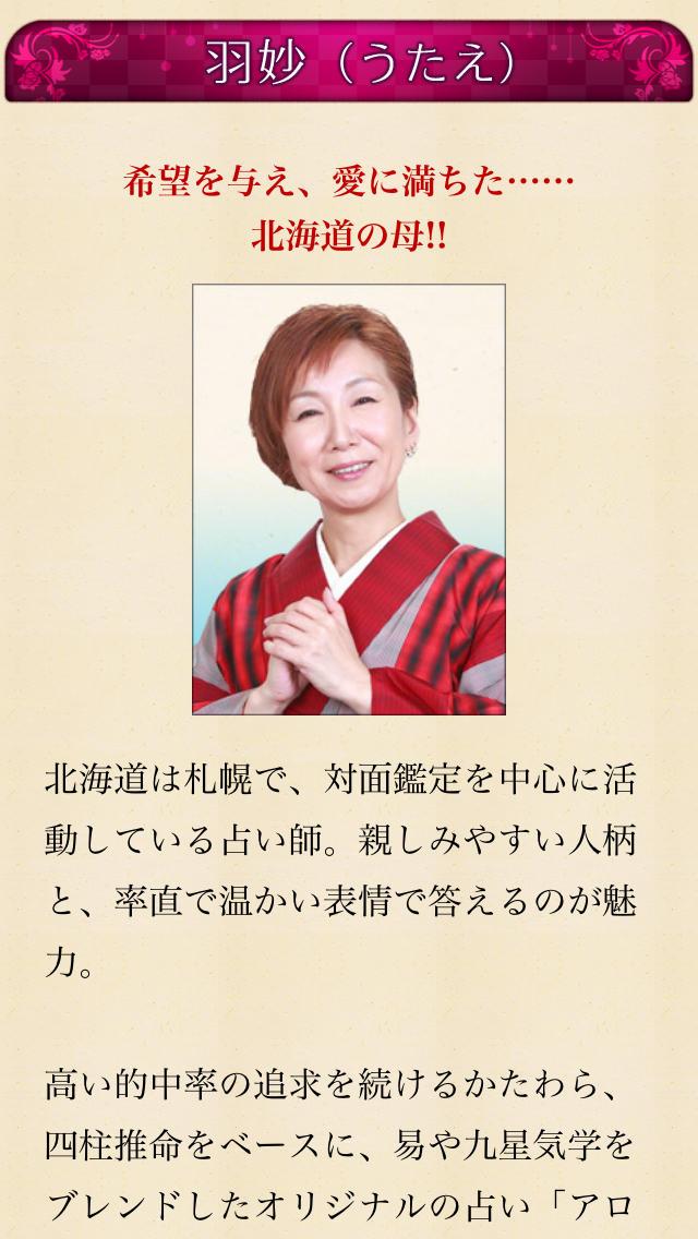 恋花 相性占い【誕生日】から分かる相性のスクリーンショット_5
