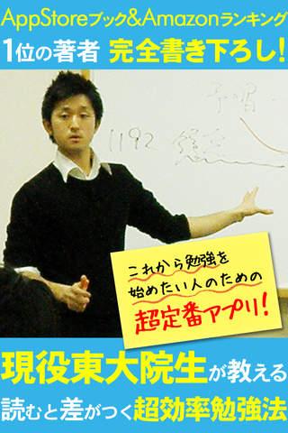 誰も書かなかった 勉強の教科書のスクリーンショット_2
