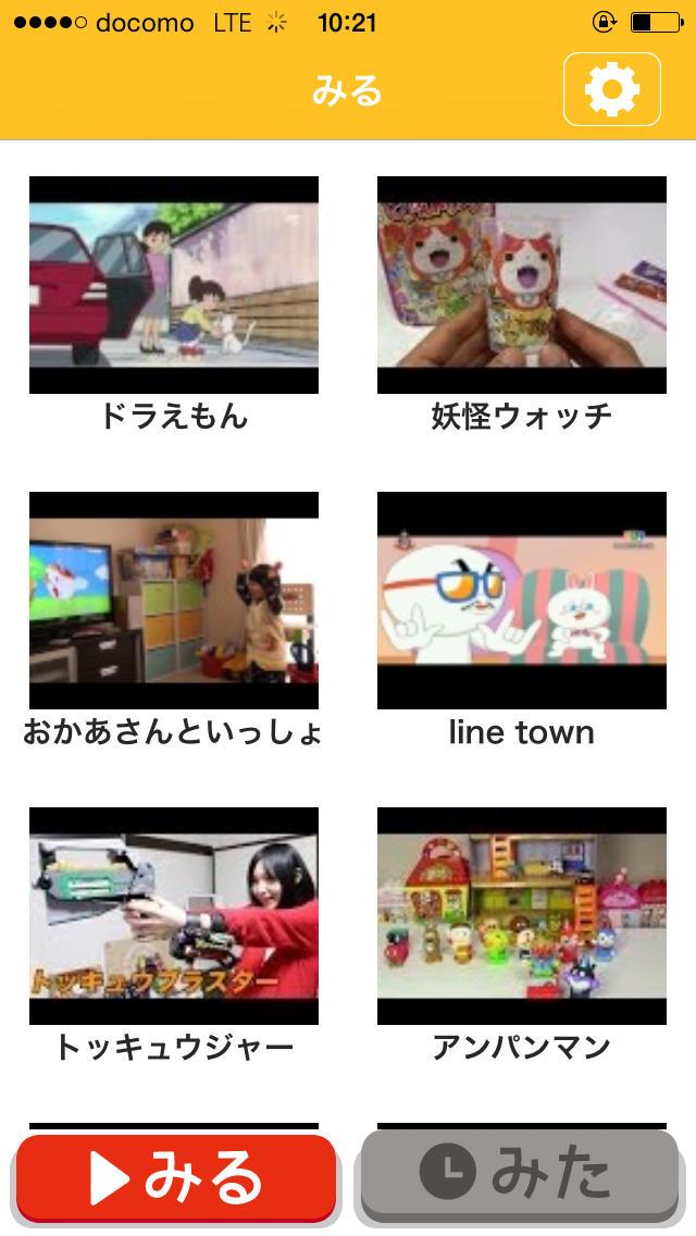 こどもテレビ【子供専用の無料動画プレイヤー】のスクリーンショット_2