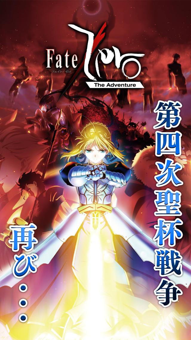 Fate/Zero The Adventure【フェイト/ゼロ フルボイスアドベンチャーゲーム】のスクリーンショット_1