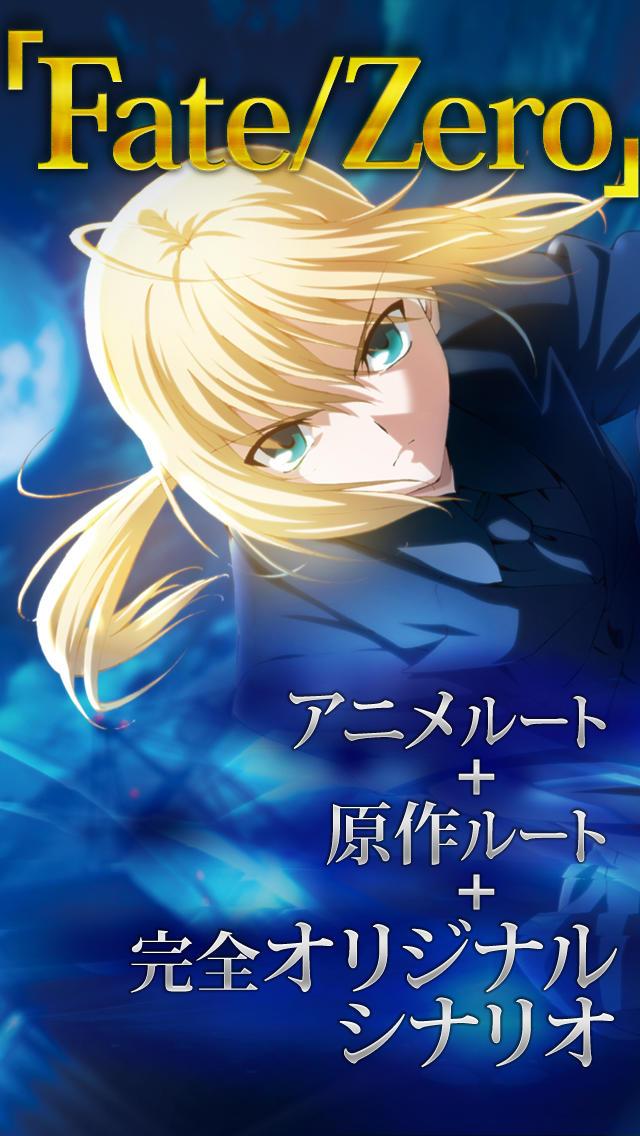 Fate/Zero The Adventure【フェイト/ゼロ フルボイスアドベンチャーゲーム】のスクリーンショット_2