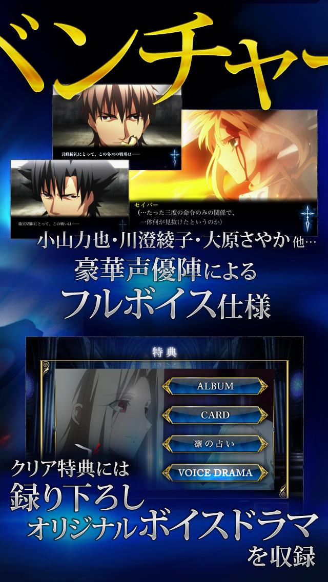 Fate/Zero The Adventure【フェイト/ゼロ フルボイスアドベンチャーゲーム】のスクリーンショット_4