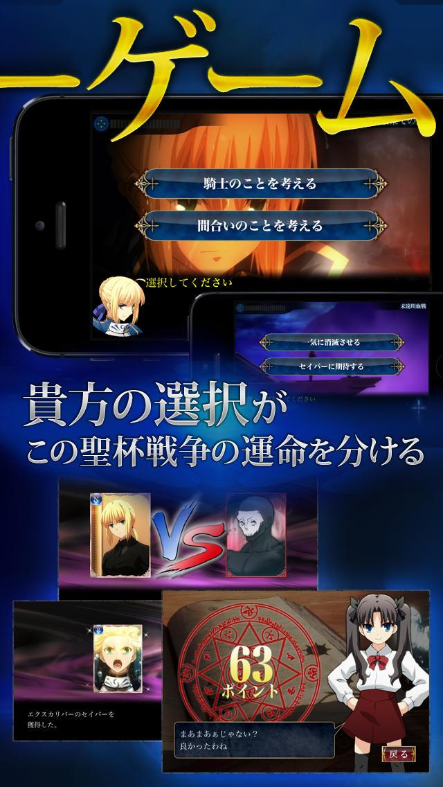 Fate/Zero The Adventure【フェイト/ゼロ フルボイスアドベンチャーゲーム】のスクリーンショット_5