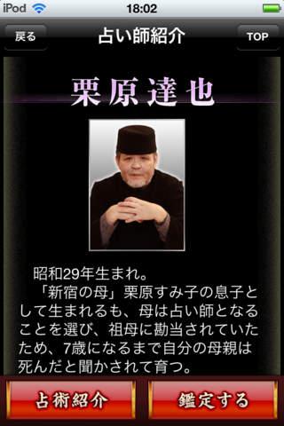 新宿の母・継承者「栗原達也」のスクリーンショット_2