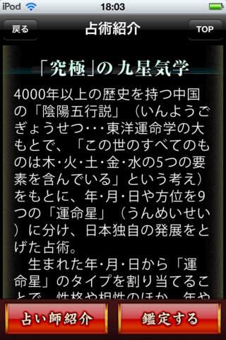 新宿の母・継承者「栗原達也」のスクリーンショット_3