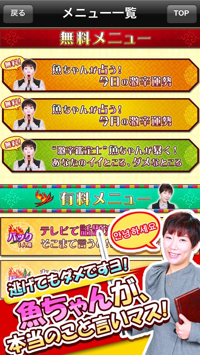 魚ちゃん ドン底不幸占い~恋愛・結婚・お金、ゼンブ占いマス!~のスクリーンショット_2