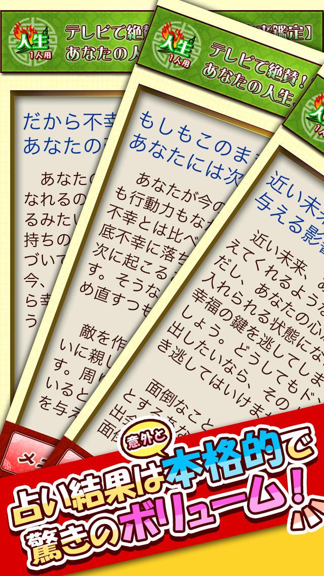 魚ちゃん ドン底不幸占い~恋愛・結婚・お金、ゼンブ占いマス!~のスクリーンショット_4