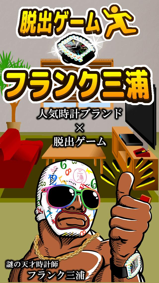 脱出ゲームフランク三浦のスクリーンショット_1