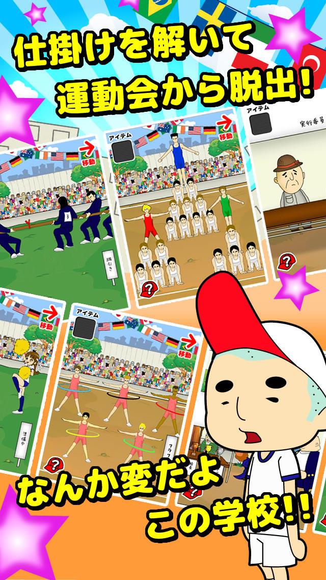 脱出ゲーム運動会のスクリーンショット_2