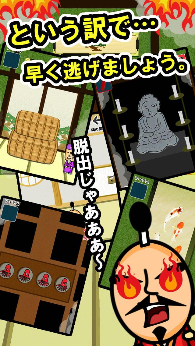 本能寺の変からの脱出~ギャグ満載の脱力系脱出ゲーム~のスクリーンショット_3