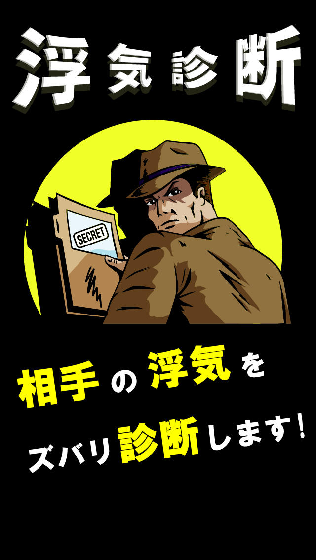 THE浮気診断~探偵事務所監修の浮気調査~のスクリーンショット_1