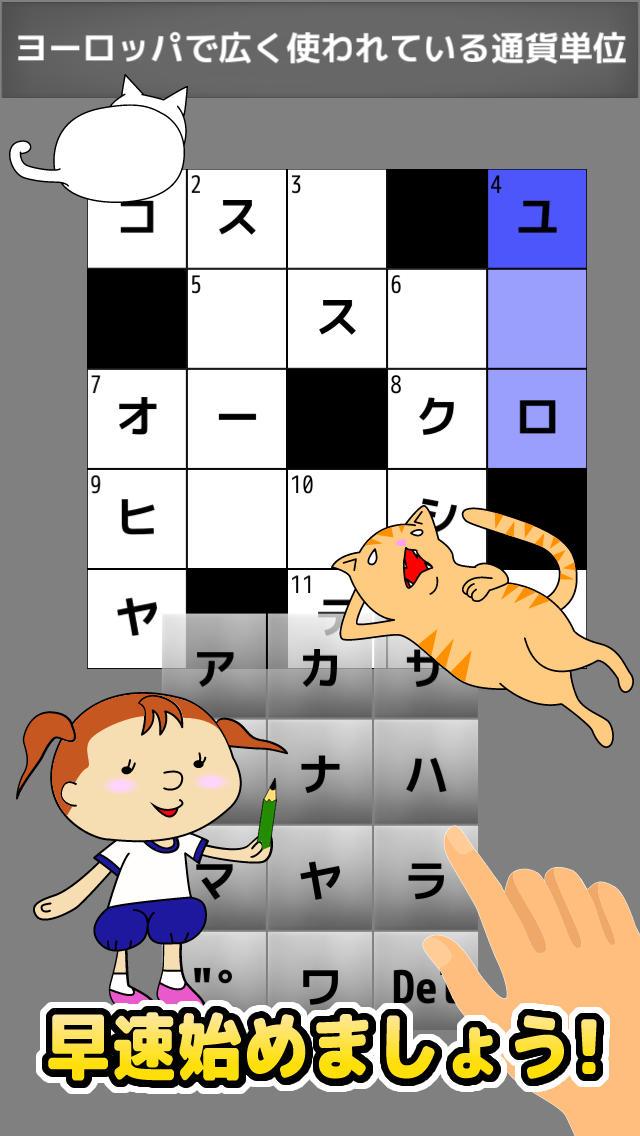 ほのぼのクロスワードのスクリーンショット_3