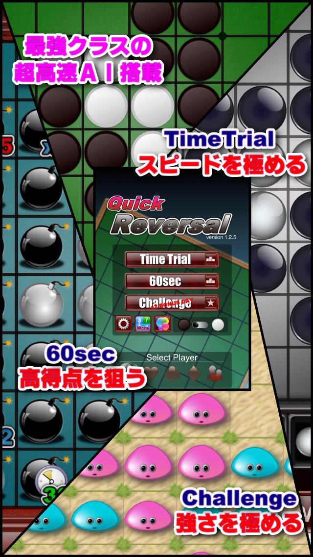 爆速リバーシ(オセロ) -Quick Reversal- 無料で高速AI搭載のリバーシ。対戦モードつき。のスクリーンショット_2