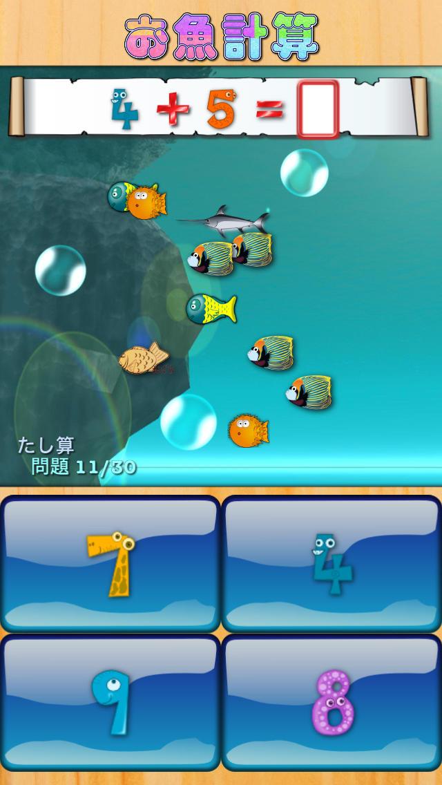 お魚計算 - 計算練習で暗算の達人。脳トレにも。のスクリーンショット_2