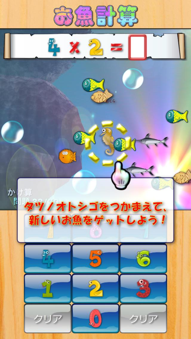 お魚計算 - 計算練習で暗算の達人。脳トレにも。のスクリーンショット_3