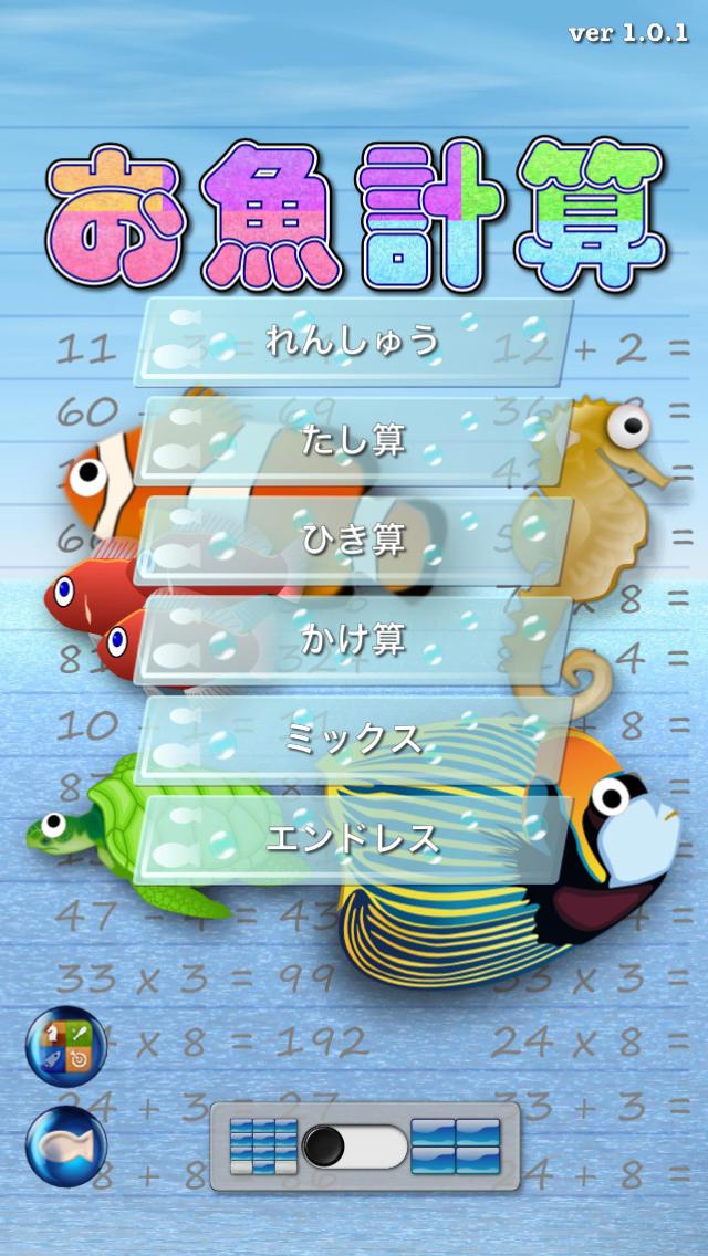 お魚計算 - 計算練習で暗算の達人。脳トレにも。のスクリーンショット_5