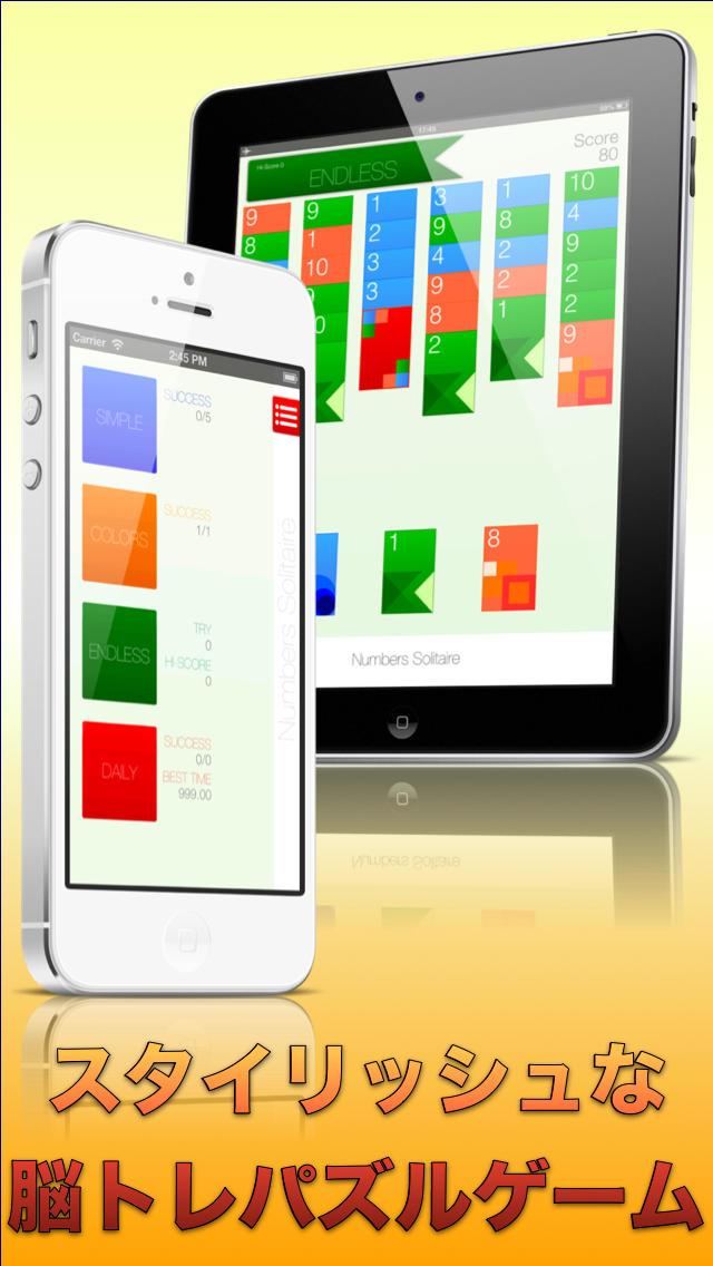 数字ソリティア - Numbers Solitaire - 数字順にタッチするだけの簡単ルールの脳トレ型のパズル。数字のカードで遊ぶソリティア。暇つぶしに。のスクリーンショット_1