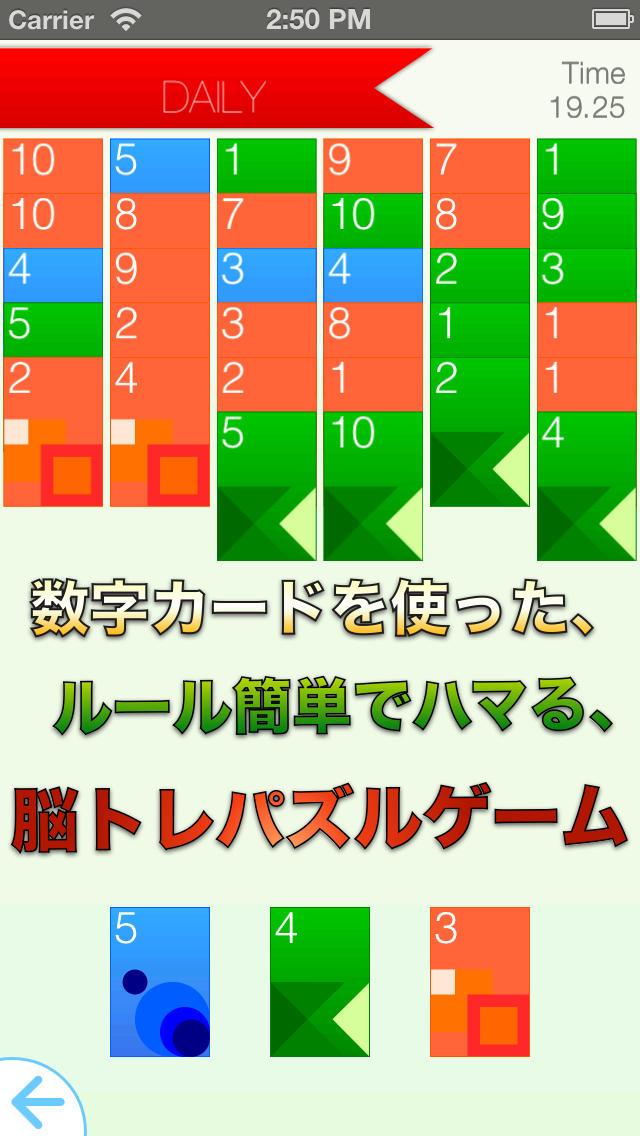 数字ソリティア - Numbers Solitaire - 数字順にタッチするだけの簡単ルールの脳トレ型のパズル。数字のカードで遊ぶソリティア。暇つぶしに。のスクリーンショット_2