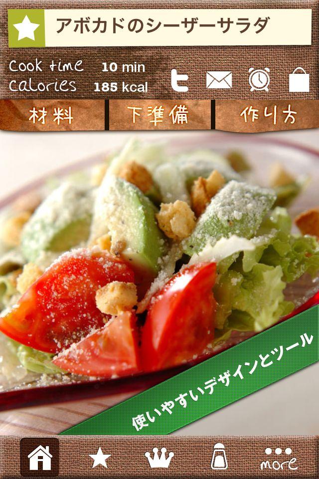 サラダレシピ一年分のスクリーンショット_3