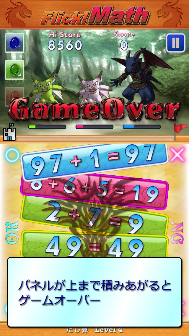 フリック!計算 - 計算練習用の手軽な脳トレ型パズルゲーム。モンスターやドラゴンをフリックで倒して暗算スキルアップ!のスクリーンショット_3