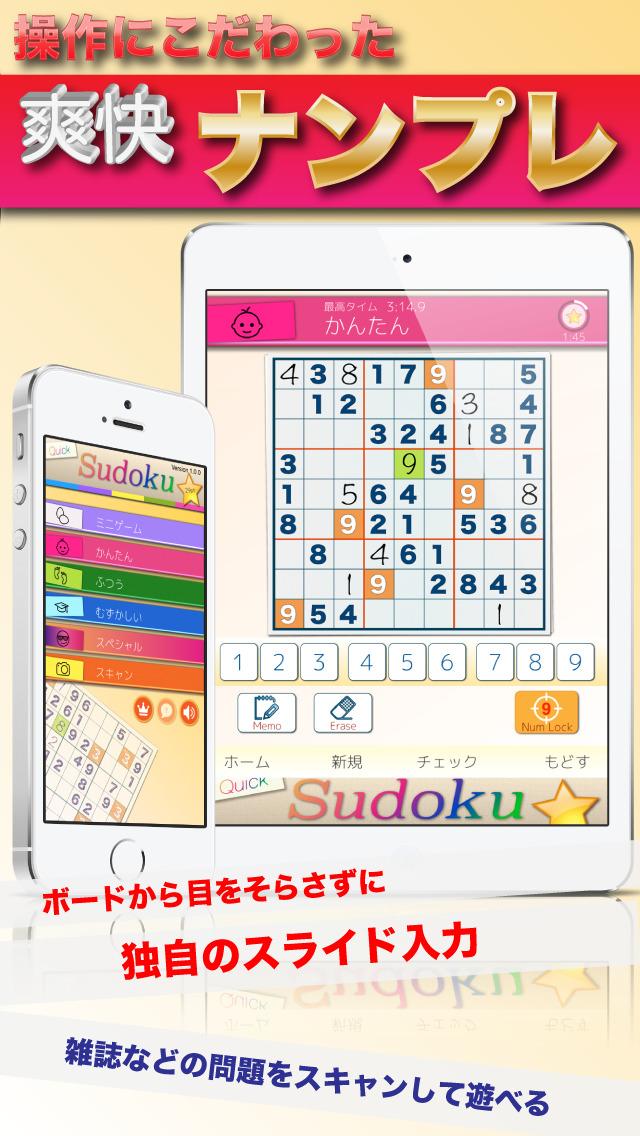 ナンプレ(数独) -操作にこだわった爽快ナンプレ- Quick Sudokuのスクリーンショット_1