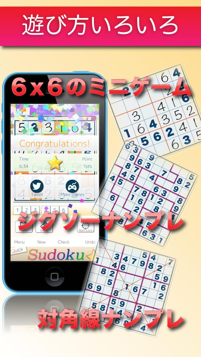 ナンプレ(数独) -操作にこだわった爽快ナンプレ- Quick Sudokuのスクリーンショット_2