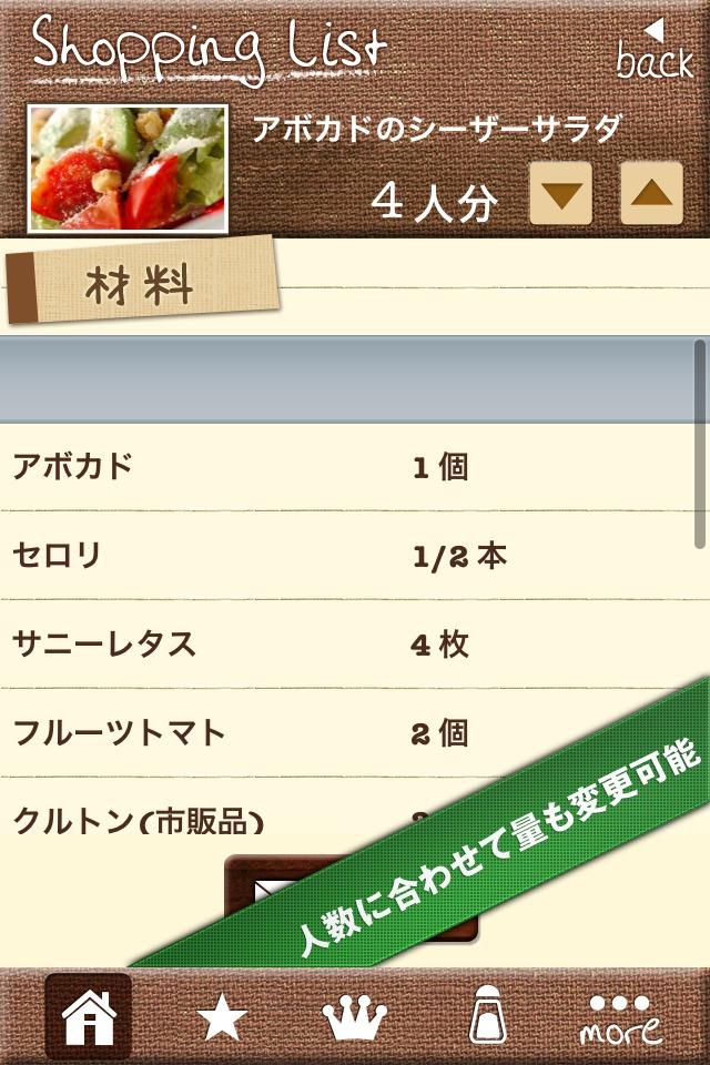 サラダレシピ一年分のスクリーンショット_4