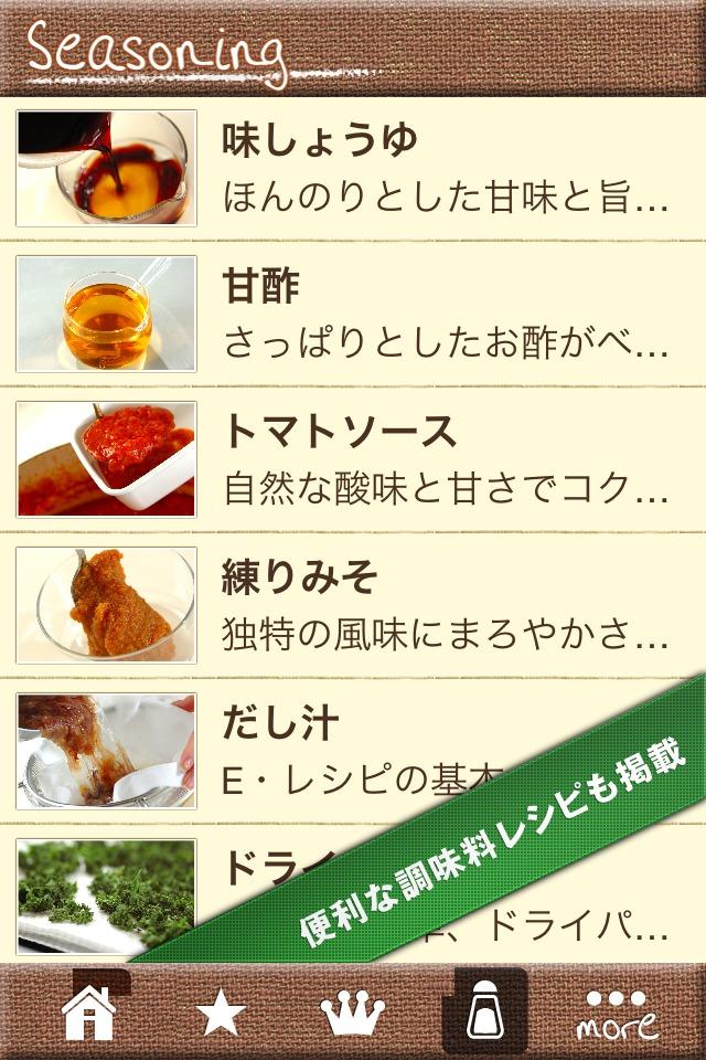 サラダレシピ一年分のスクリーンショット_5