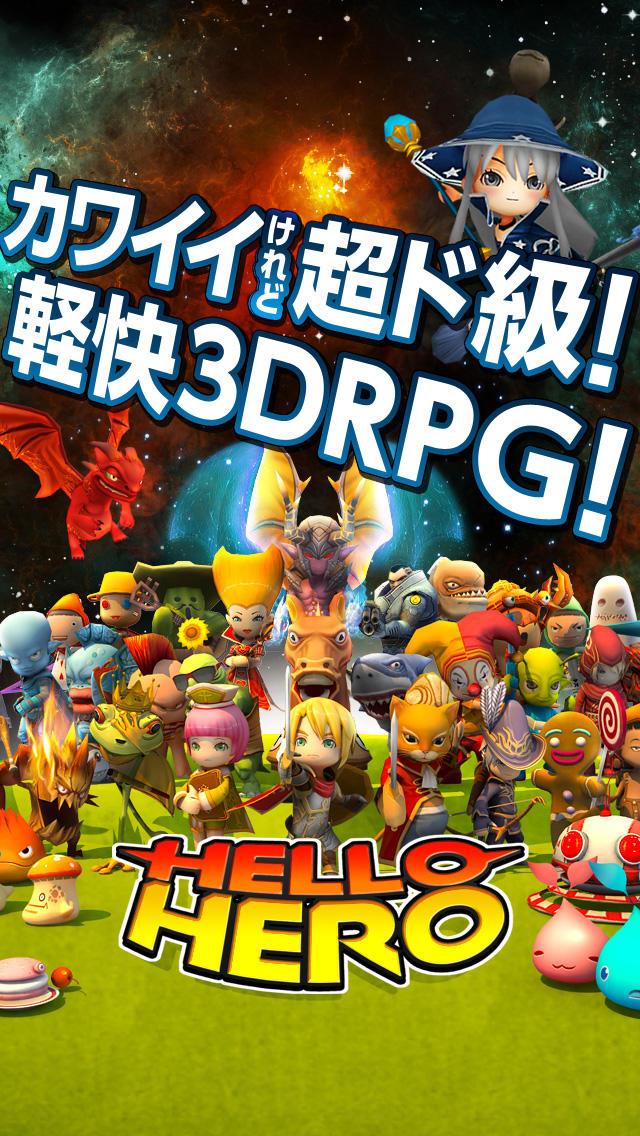 HELLO HERO 【ヒーローを仲間にし銀河を救え!登録不要、基本無料で遊べる最新3D RPG】のスクリーンショット_1